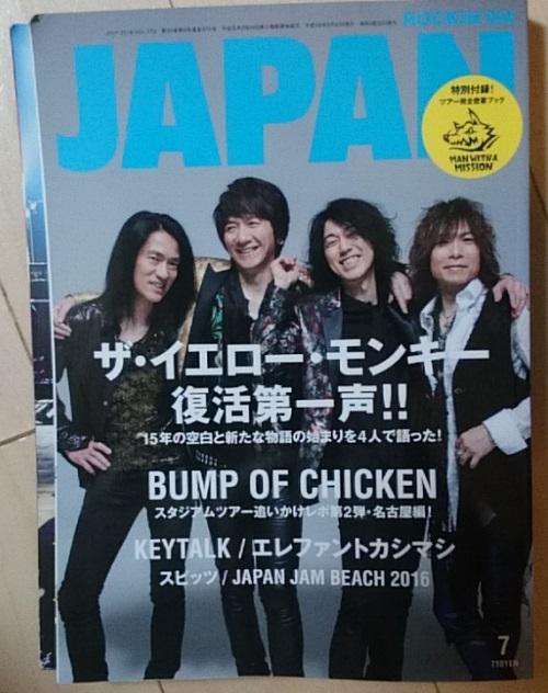 ROCKIN'ON JAPAN」(7月号) (1)