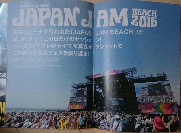 ROCKIN'ON JAPAN」(7月号) (2)
