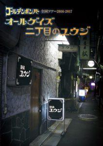 【金爆全ツ2016-17】1/17(火)@大阪城ホール1日目まとめ当日券&DVD収録!