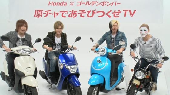 【ニコ生】8/2(金)Honda × ゴールデンボンバー「原チャであそびつくせTV」第2回まとめ