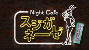 6/28(水)深夜喫茶スジガネーゼ <延長営業>再放送★鬼龍院翔出演