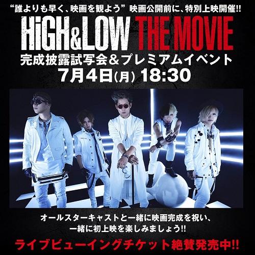 7/4(月)ゴールデンボンバー登壇!映画「HiGH&LOW THE MOVIE」完成披露試写会ライブビューイング