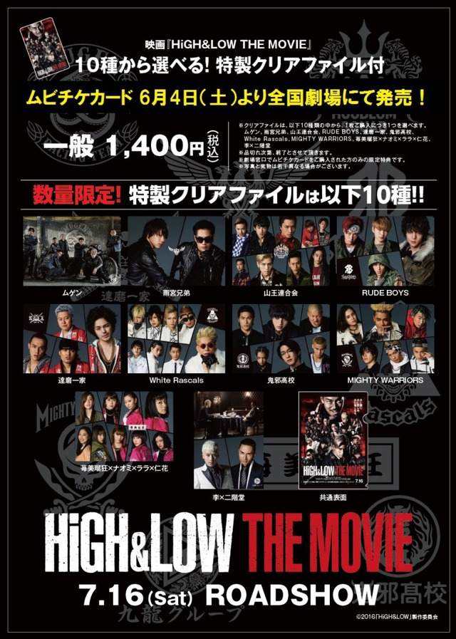『HiGH&LOW THE MOVIE』特製クリアファイル
