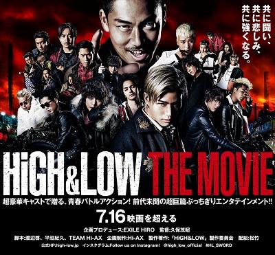 【映画】7/16(土)公開!「HiGH&LOW THE MOVIE」予告動画公開!