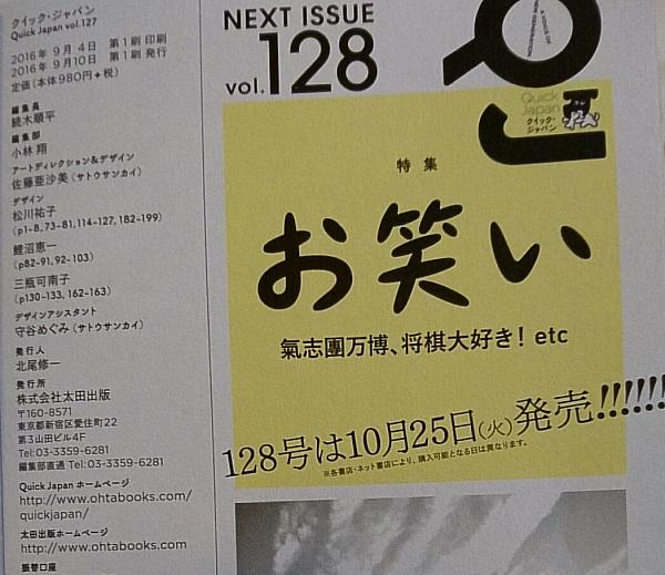 クイックジャパン (5)