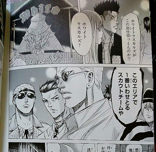 sハイロー漫画 (3)