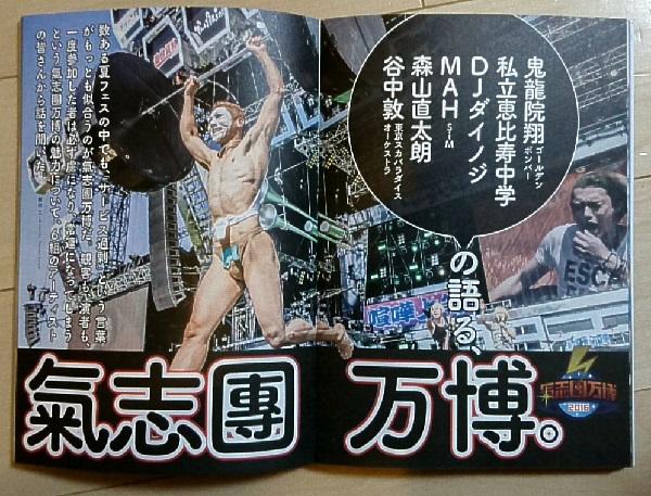 クイックジャパン (2)