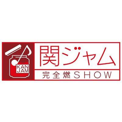 11/11(日)「関ジャム 完全燃SHOW」鬼龍院翔!プロが選ぶ傑作カバー曲特集!