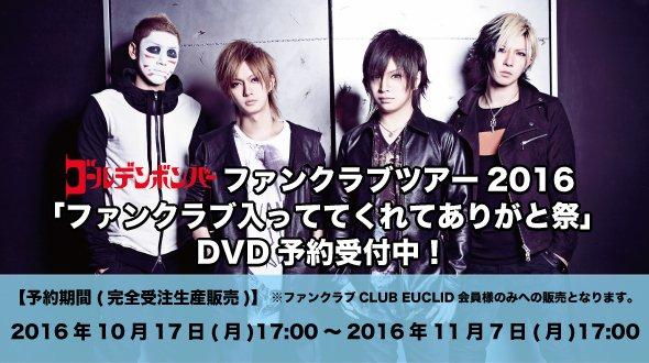 ファンクラブ入っててくれてありがと祭DVD完全受注生産販売!11/7(月)17:00まで!