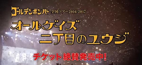 ゴールデンボンバーゲイツアリーナツアーチケット発売中!