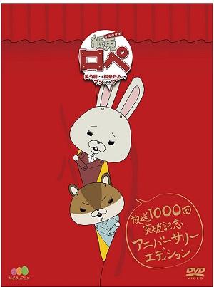 1/18(水)ゴールデンボンバー参加「紙兎ロペDVD」発売!