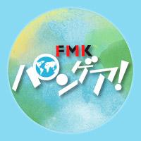 11/23(水)ラジオ エフエム熊本「FMKパンゲア!」鬼龍院翔コメントオンエア!音源