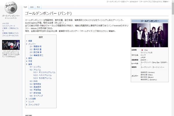 ゴールデンボンバー公式PCサイトウィキペディア事件の余韻www