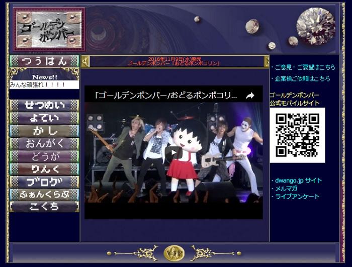 11/10(木)ゴールデンボンバーPCサイトがリニューアル!