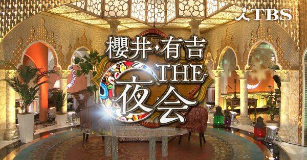 12/1(木)「櫻井・有吉THE夜会」歌広場淳コメントオンエア!動画