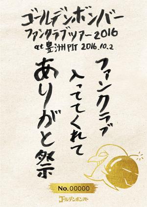 1/30(月)ゴールデンボンバーFCツアーDVD再販!ありがと祭キャンセル分
