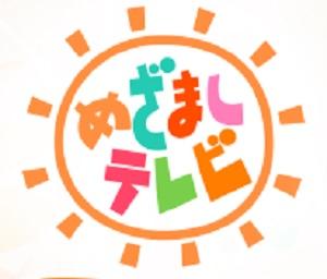 9/19(水)「めざましテレビ」樽美酒研二・歌広場淳エンタメプレゼンター生じゃんけん