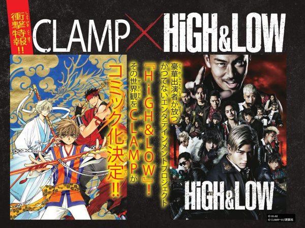 CLAMPが「HiGH&LOW」を漫画化!週刊少年マガジン連載!