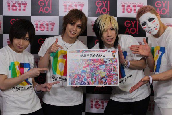 ゴールデンボンバー「CDJ16/17最速GYAO!レポート」2/15まで配信!