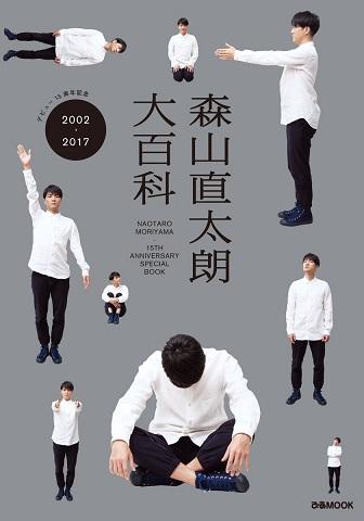 1/27(金)ぴあMOOK『森山直太朗大百科』鬼龍院翔コメント掲載
