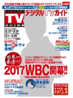 2/24(金)「月刊デジタルTVガイド4月号」ゴールデンボンバー撮り下ろしインタビュー掲載