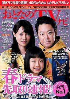 2/24(金)「おとなのデジタルTVnavi」ゴールデンボンバーインタビュー掲載!