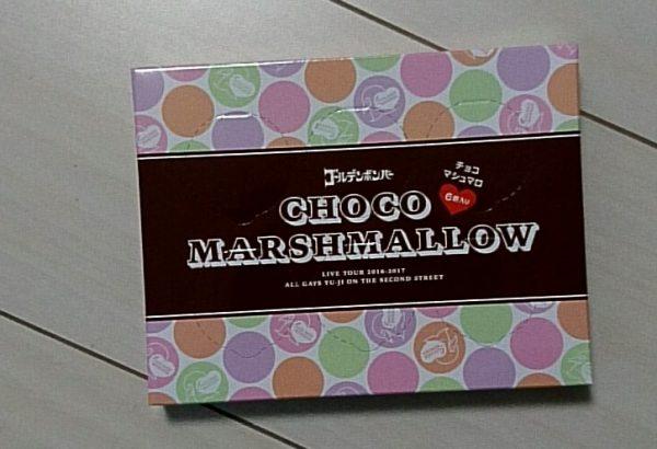 ゴールデンボンバー「オールゲイズ 二丁目のユウジ」チョコマシュマロ食レポ