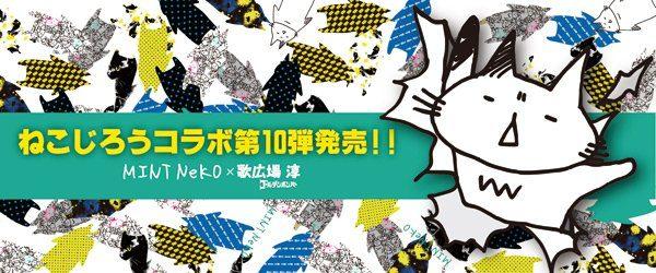 3/18,19,20歌広場淳MINTNeKO握手&撮影会まとめ@大阪・東京・福岡