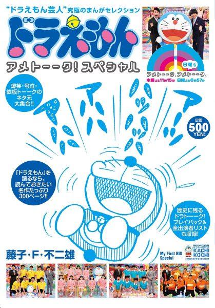 2/28(火)「「ドラえもんまんがセレクション アメトーーク!スペシャル」に鬼龍院翔