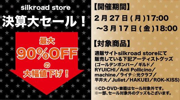 シルクロードストア決算大セールで最大90%値下げ!!3/17(金)まで!
