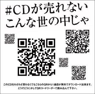 4/5(水)ゴールデンボンバーシングル「#CDが売れないこんな世の中じゃ」発売!