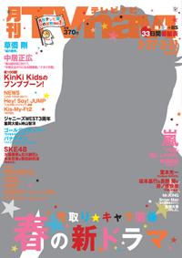 2/24(金)「月刊TVnavi」ゴールデンボンバー撮り下ろし&インタビュー&歌広場淳連載!