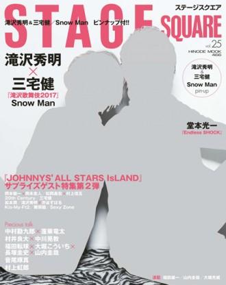 2/27(月)「STAGE SQUARE vol.25」喜矢武豊『犬夜叉』撮り下ろしインタビュー掲載!