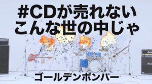 【本物】【歌詞】ゴールデンボンバー「#CDが売れないこんな世の中じゃ」景気が良いのAKBだけ!