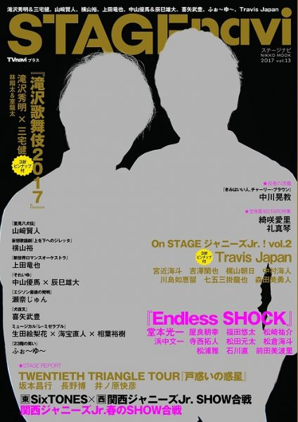 3/27(月)「STAGEnavi vol.13」喜矢武豊インタビュー掲載