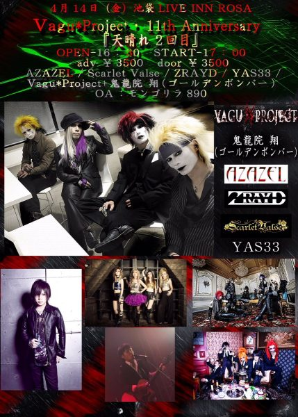 4/14(金)Vagu*Project・11th Anniversary「天晴れ2回目』@池袋 鬼龍院翔出演
