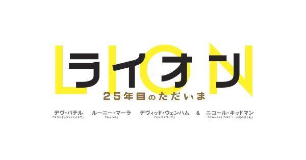 映画『LION/ライオン ~25年目のただいま~』歌広場淳コメント掲載