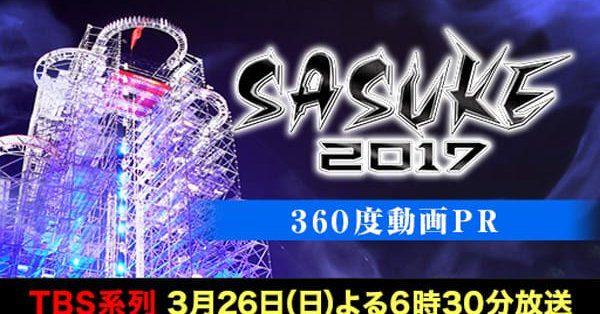 SASUKE2017ステージ全貌!360度動画PR!VRで見どころも