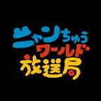 3/12(日)「ニャンちゅうワールド放送局」樽美酒研二