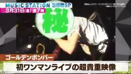 3/30(木)テレ朝「よふかしゴーちゃん。」ゴールデンボンバーの映像が一部オンエア※動画
