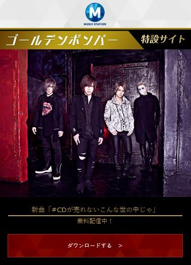 ゴールデンボンバー「#CDが売れないこんな世の中じゃ」テレ朝サイトは4/3(月)23:59まで!