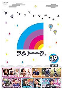 3/8(水)DVD「アメトーーク!vol.39」運動神経悪い芸人に歌広場淳