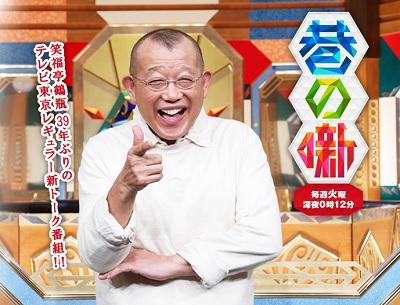 5/16(火)テレビ東京「チマタの噺」鬼龍院翔出演 鶴瓶とトーク