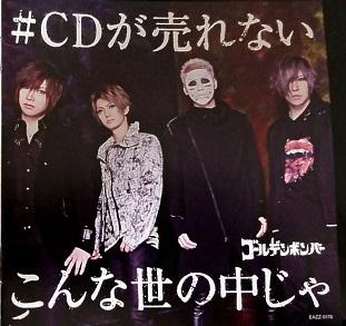 【開封の儀】ゴールデンボンバー「#CDが売れないこんな世の中じゃ」樽美酒研二「暫定」なくなる?