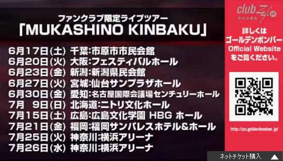 「MUKASHINO KINBAKU」 (昔の金爆) 第2弾FC先行に関するお知らせ&3次先行あるかも