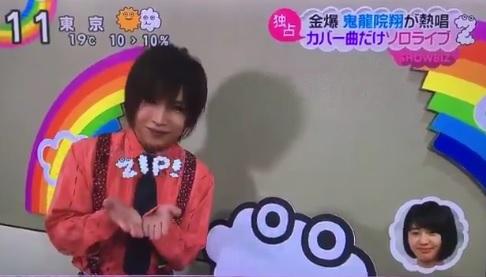 4/24(月)「ZIP!」鬼龍院翔ウィンウィンライブの模様&インタビューがオンエア※動画