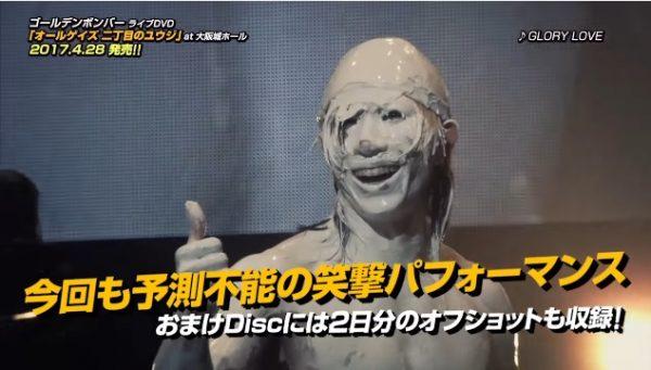 ゴールデンボンバーゲイツDVD城ホール 発売告知動画が公開!