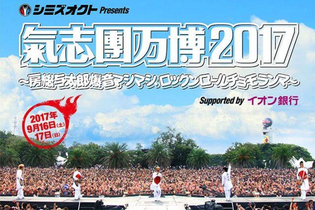 9/17(日)「氣志團万博2017」ゴールデンボンバー!ニコ生WOWOW!