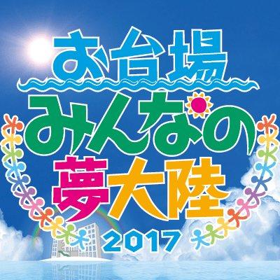 お台場みんなの夢大陸2017 開催決定!めざましライブ2017?ゴールデンボンバーは?