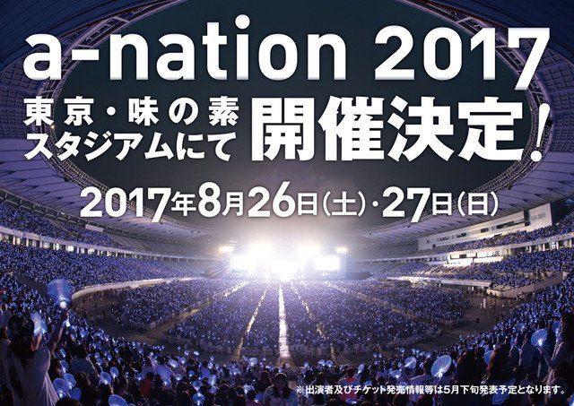 a-nation2017@味の素スタジアム2days 開催決定!!ゴールデンボンバーは!?